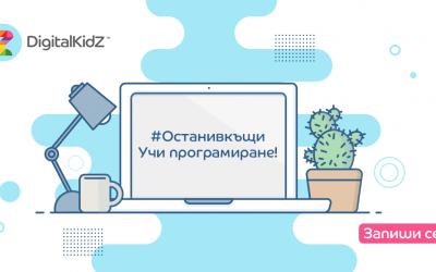 DigitalKidZ STEM Клуб идва удома