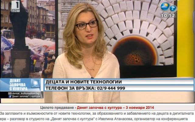 """DigitalKIdZ в ,,Денят започва с култура"""" по БНТ"""