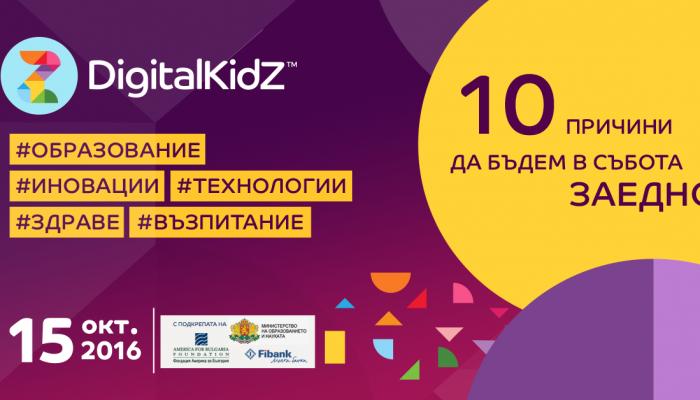 Десет #DigitalKidZ причини да прекараме своята събота заедно