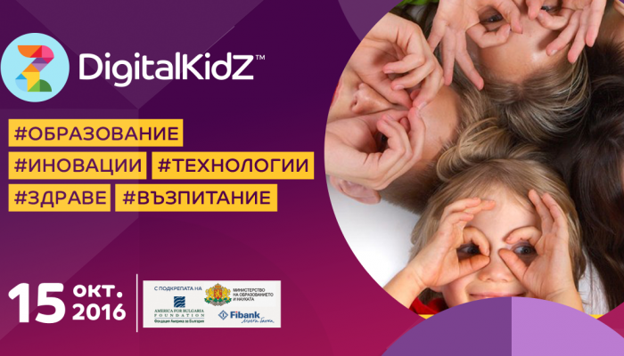 DigitalKidZ представя училище на бъдещето в САЩ, Великобритания, Франция, Финландия и България
