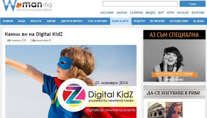 DigitalKidZ в Woman.bg