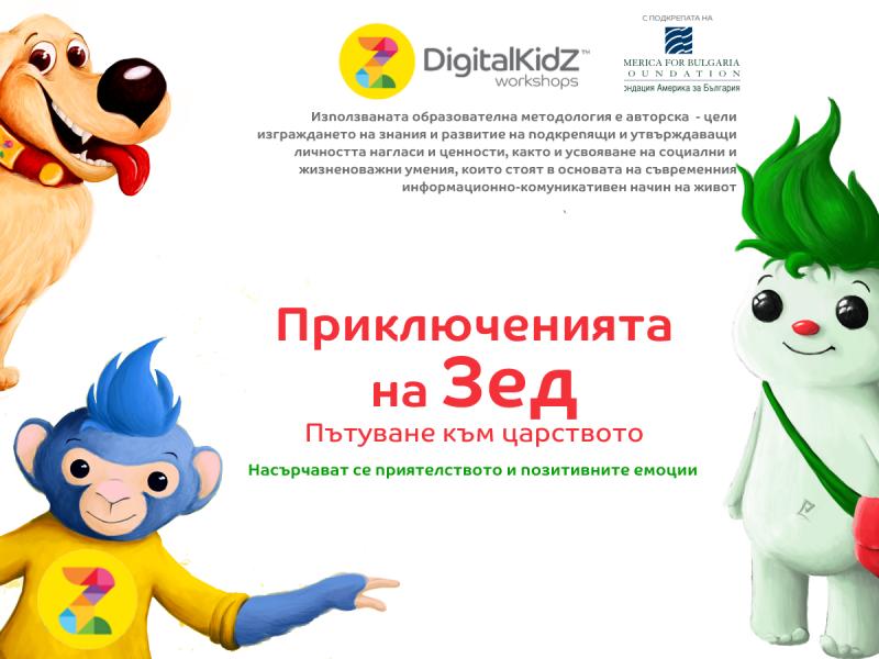 Клубът на DigitalKidZ