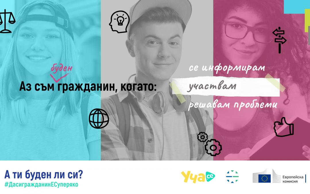 DigitalKidZ подкрепи инициативата #ДасигражданинЕСуперяко