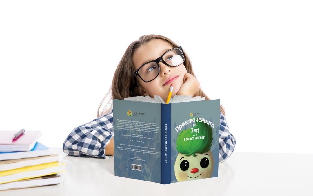 """""""Приключенията на Зед"""" с номинация за най-добра детска книга"""